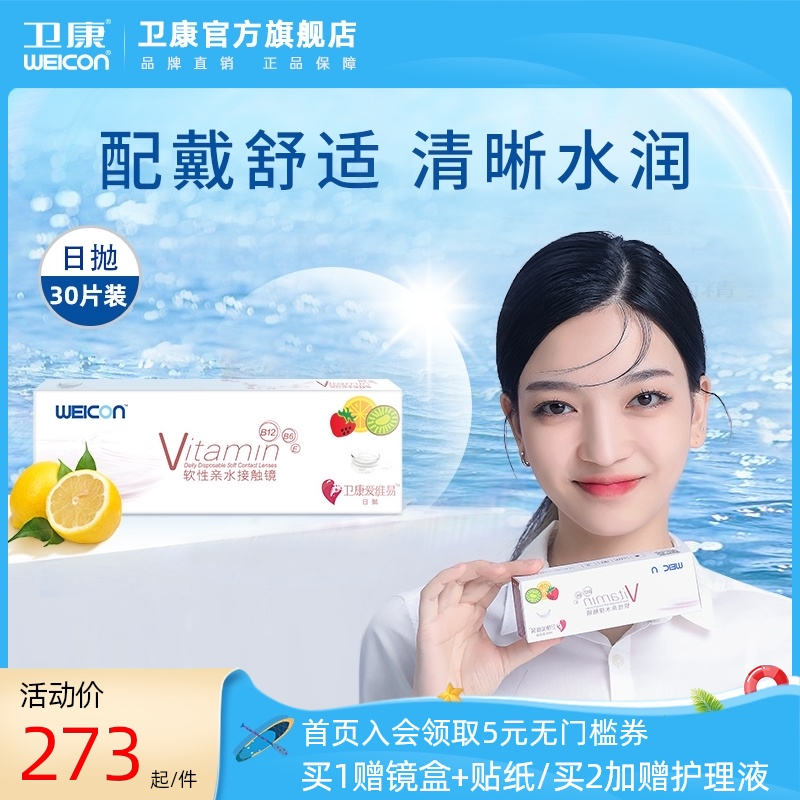 Weikang flagship store contact lens Aiwei Yiri throwing 30 tablets liquid contains vitamin water to moisturize and beautify myopia pupil