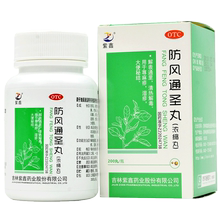 Zixin Fangfengtongsheng pill (concentrated pill) 200 pills * 1 bottle / box urticaria eczema heat clearing and detoxification