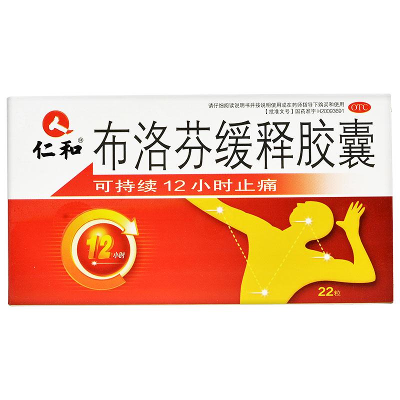 仁和 布洛芬缓释胶囊 0.3g*22粒缓解疼痛痛经关节痛牙痛偏头痛药限9000张券
