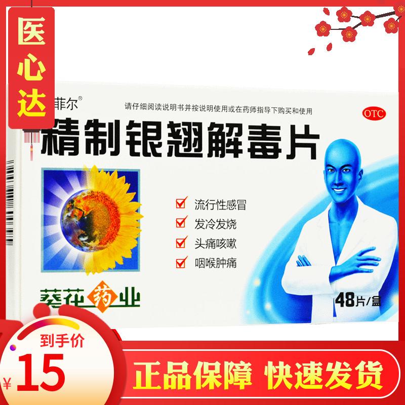 Средства от кашля / Жаропонижающие лекарства Артикул 596245302081