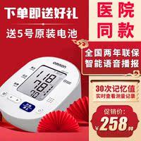 欧姆龙语音电子血压计上臂式7137家用精准全自动智能血压测量仪器