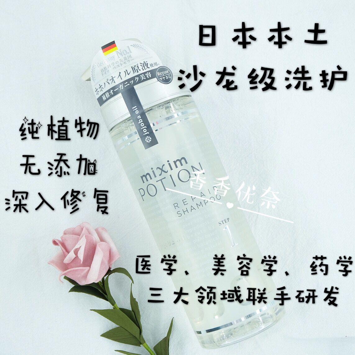 日本Mixim potion洗发水 极上Level洗发水护发素精油滋润修复改善