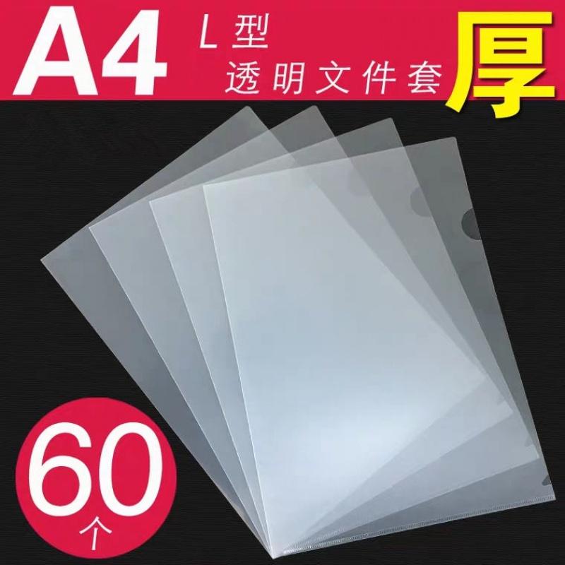 中國代購 中國批發-ibuy99 文件夹 单片夹a4 L型文件夹 A4二页文件套 文件袋透明单页夹插页办公用品