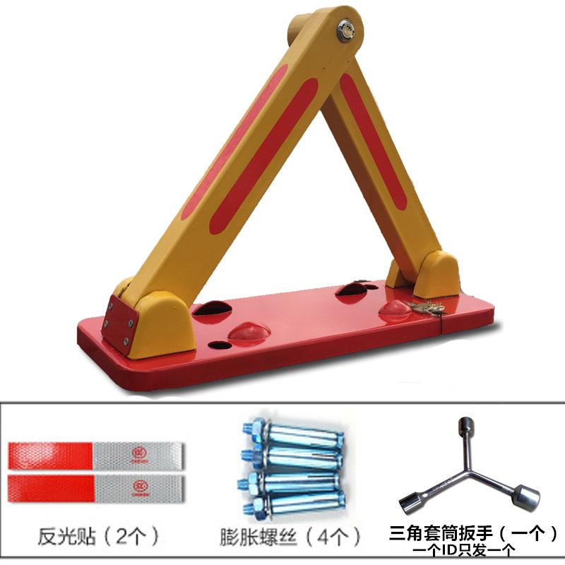 锁车位占位锁汽车位地加宝龙豪华a型车位锁锁加厚防撞三角地锁