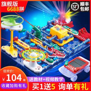 电学小子电子积木6-8-12岁物理电路百拼装全套儿童小学生益智玩具