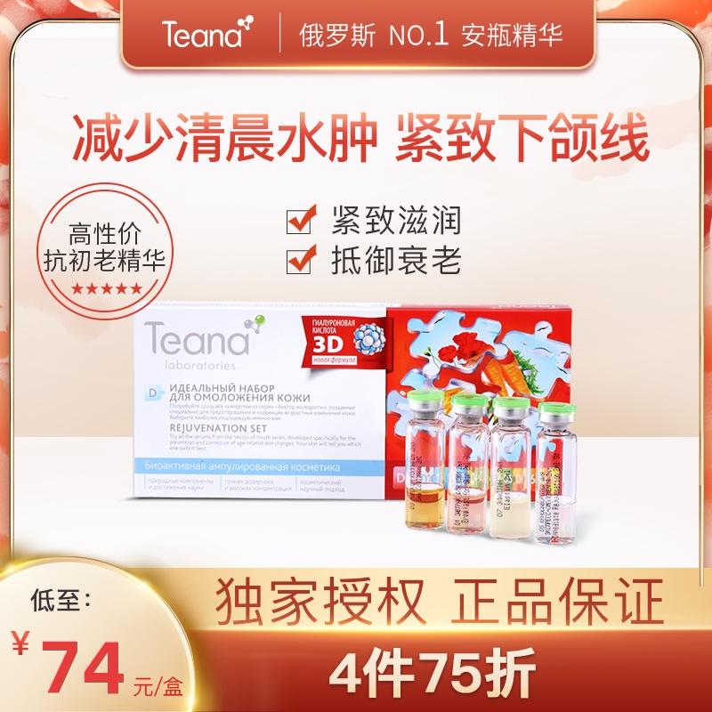TeanaTeana俄罗斯玻尿酸原液D次抛安瓶抗初老精华补水面部肤紧致