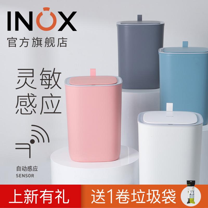 INOX感应垃圾桶家用客厅厨房卧室卫生间欧式创意自动智能带盖12L假一赔十