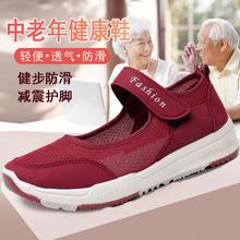 【足力健同款】妈妈休闲防滑健步鞋