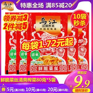 重庆特产乌江涪陵清爽鲜脆榨菜丝80g*5袋腌制泡菜下饭菜咸菜小菜