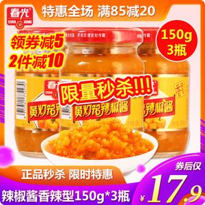 春光黄灯笼香辣型150克*辣椒酱