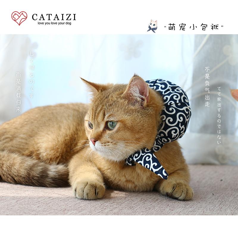 可爱唐草纹宠物主子猫咪小型犬狗离家出走小包袱围巾枕头装饰造型