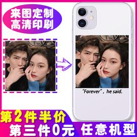 自制情侣diy照片图案定制手机壳任意机型适用iphone11xr苹果x定做