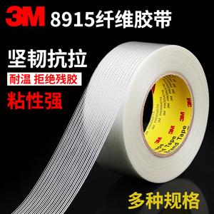 正品3M8915纤维胶带强力高粘度无痕单面透明防水耐高温条纹重物捆绑固定抗拉冰箱电子电器金属家具包装专用贴