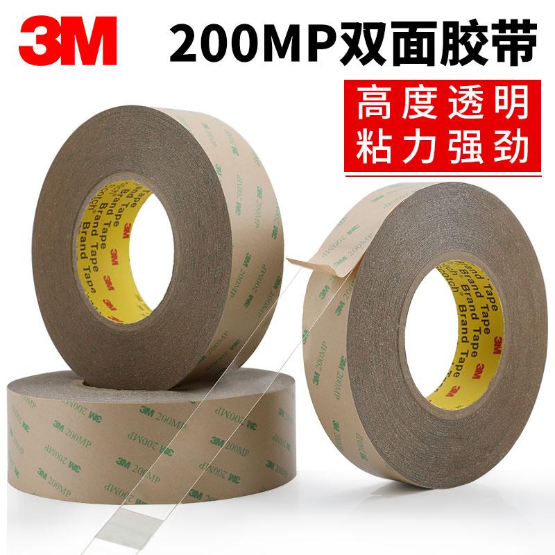 正品3M200MP双面胶带PET超薄透明无痕耐高温高粘度强力固定电子产品电器线路板手机维修双面胶带宽1-2-3-4-cm