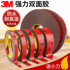 3m double-sided adhesive, strong, high-viscosity, waterproof and high-temperature resistant foam sponge fixed wall car special non-marking tape