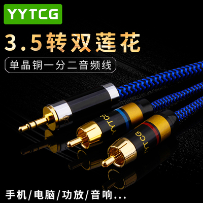 YYTCG-G2 fever 3.5 turn double lotus head one point two audio cable monocrystalline copper mobile phone audio cable
