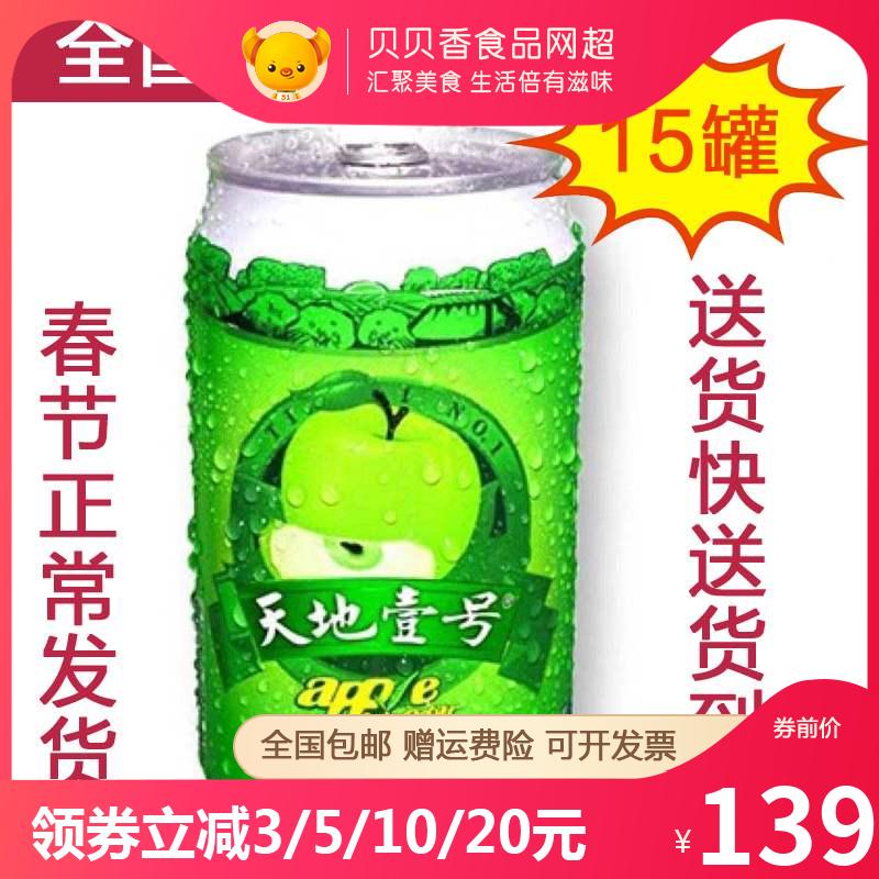 天地壹号苹果醋饮料饮品 330ml*15罐/箱 天地一号