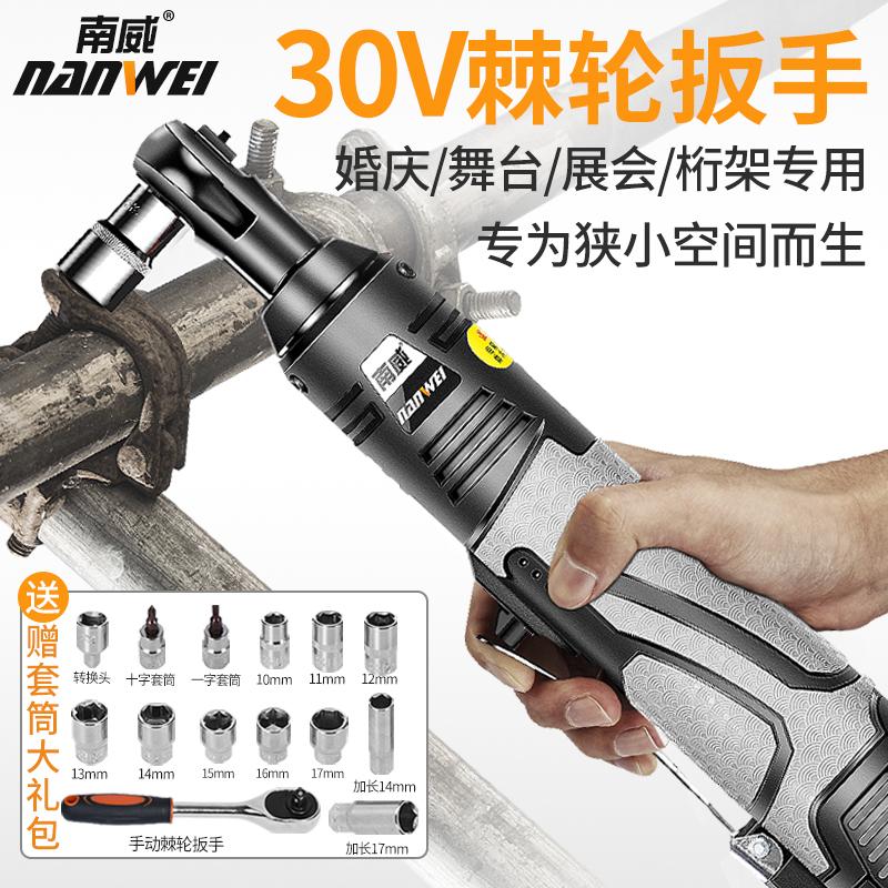278.00元包邮南威30v电动棘轮锂电充电板手扳手
