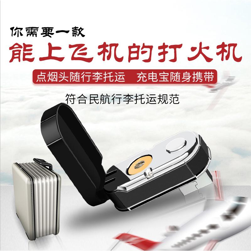能带上飞机的多功能防风打火机充电宝个性定制USB电子创意点烟器
