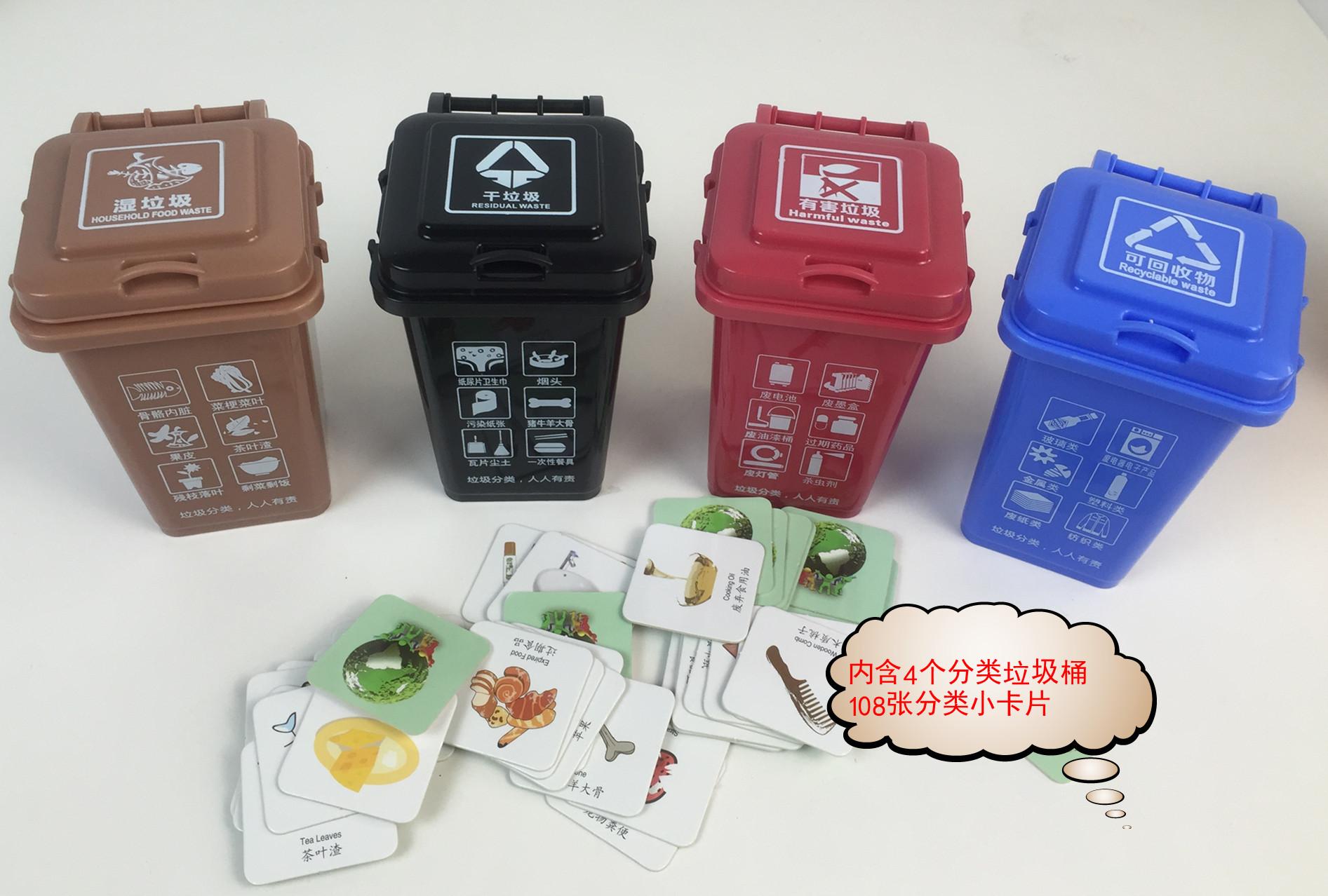 套装耐用环保大作战儿童分类垃圾桶玩具模型益智家庭男生简约卡通