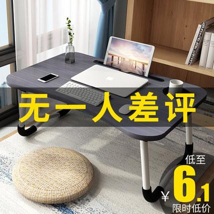 笔记?#38236;?#33041;桌床上?#27599;?#25240;叠懒人做桌学生宿舍床上书桌寝室小桌子