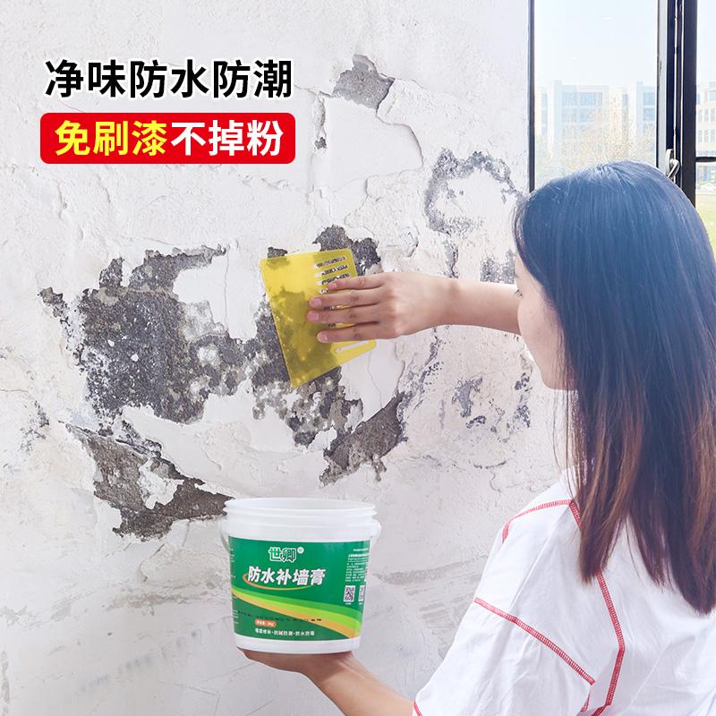防水补墙膏家用大白墙面修补腻子膏
