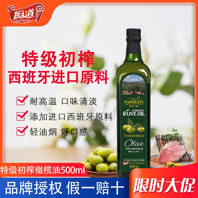厨道特级初榨 西班牙进口原料 托斯卡娜500ML纯橄榄油