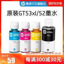 HP惠普原装GT53XL黑色GT52彩色墨水DeskJetGT58105820tank411311410419418连供打印机GT51XLtank519