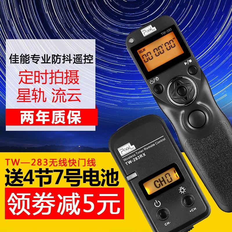 tw283无线快门线7d2 6d佳能遥控器