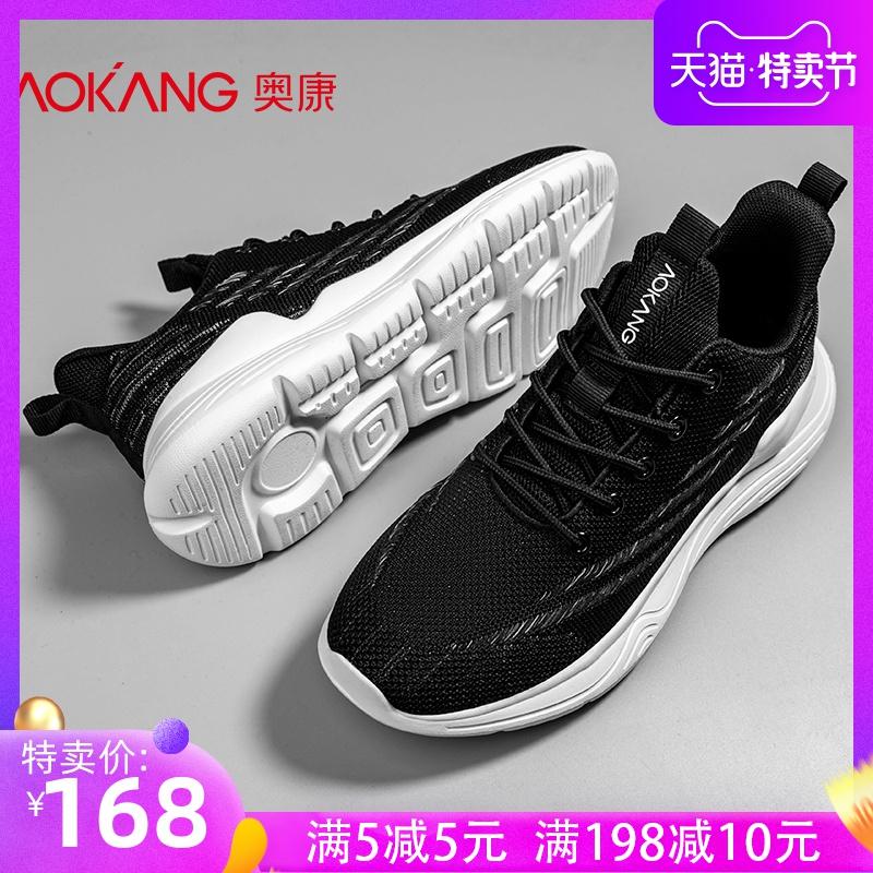 奥康男鞋夏季透气鞋子男潮鞋网面飞织黑色运动鞋跑道鞋男士休闲鞋