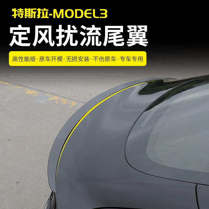 适用于tesla特斯拉model3原厂款尾翼改装 碳纤维运动配件无损安装