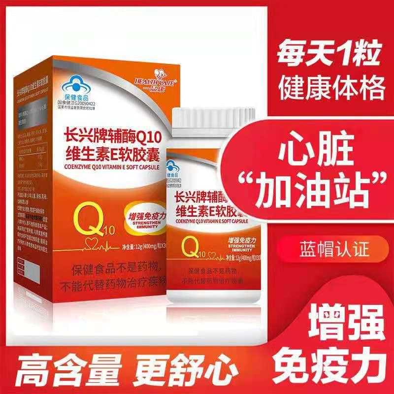 药房同款辅酶Q10维生素E软胶囊增强免疫力缓解疲劳呵护心脏