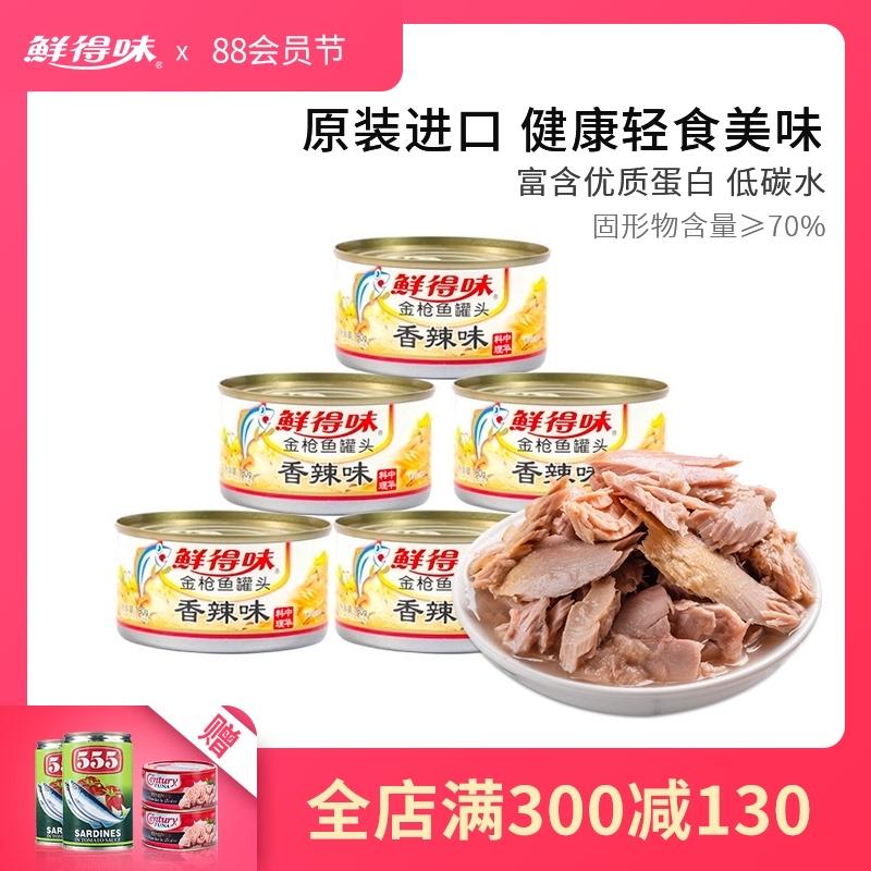 鲜得味香辣味金枪鱼罐头180g*6罐进口即食海鲜吞拿鱼罐头佐餐食品