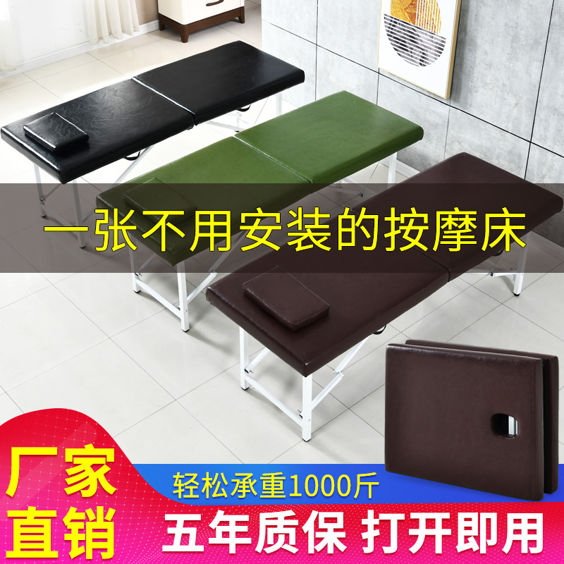 Original point folding massage bed massage bed portable household portable moxibustion acupuncture physiotherapy beauty bed tattoo bed