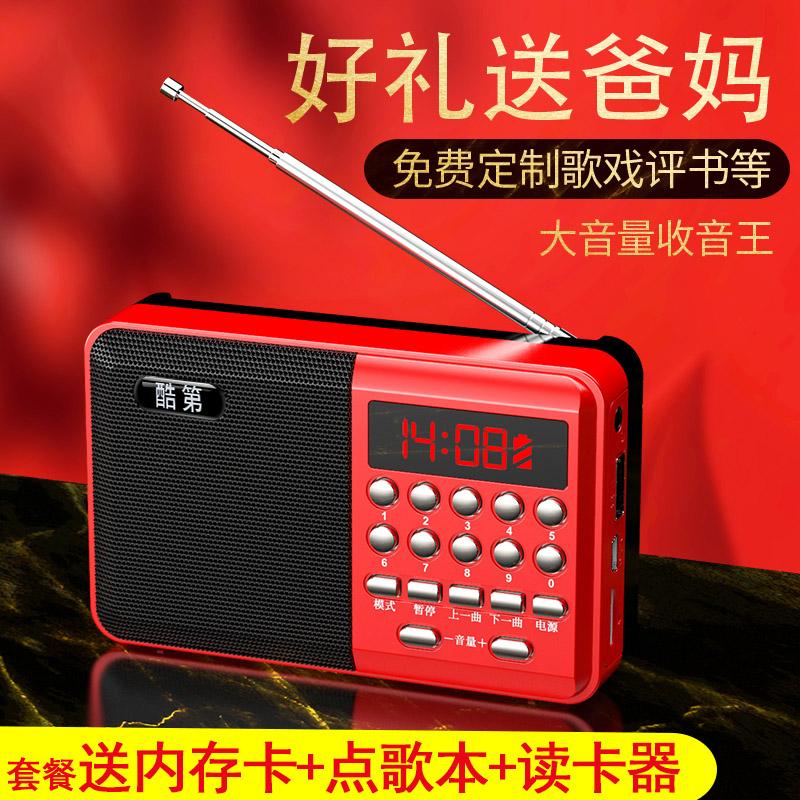 收音机新款便携式可充电老人随身听小型迷你唱戏机fm全波段信号强广播半导体老年播放器多功能评书插卡小音箱