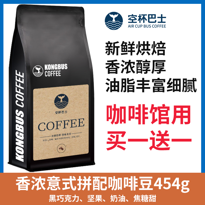 Fresh roasted coffee beans, medium deep roasted Italian style mixed with concentrated Yunnan hand made pure black coffee powder, empty cup