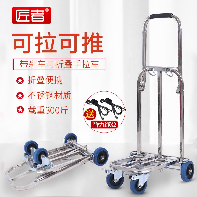 匠者不锈钢折叠行李车便携爬楼手拉车小推车拖车拉杆买菜车载重王