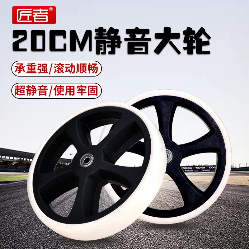 匠者铝合金购物车配套轮子20CM轮子不锈钢爬楼轮双轴承静音耐磨轮