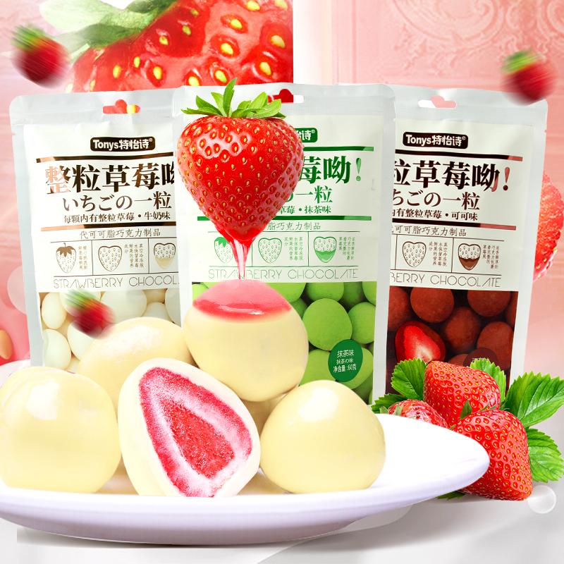 特怡诗网红草莓夹心60g*2巧克力
