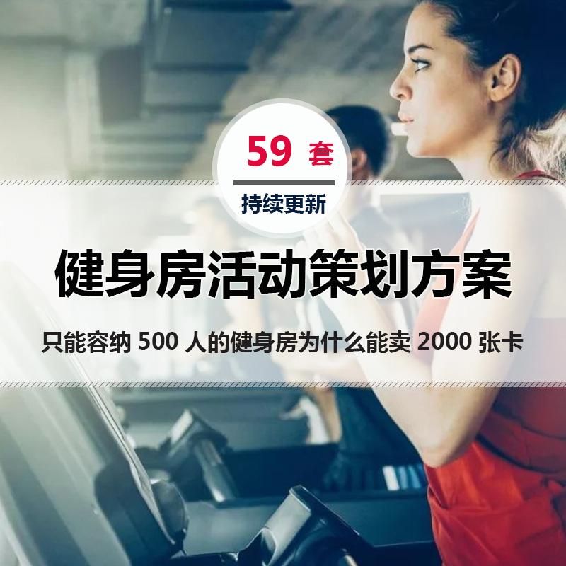 2019健身房俱乐部会所开业节日销售促销活动方案营销文案策划案例