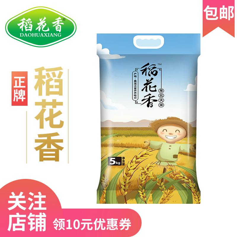 稻花香2021优质东北新米5kg10斤装包邮圆粒大米粳米真空超级