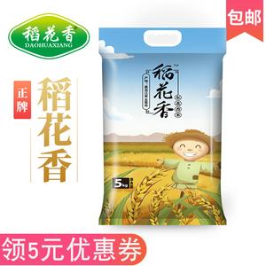 领5元券购买稻花香2019优质东北5kg10斤装新米