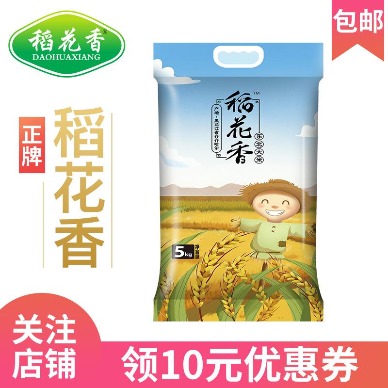 稻花香2021优质东北新米5kg10斤装包邮圆粒大米粳米 真空