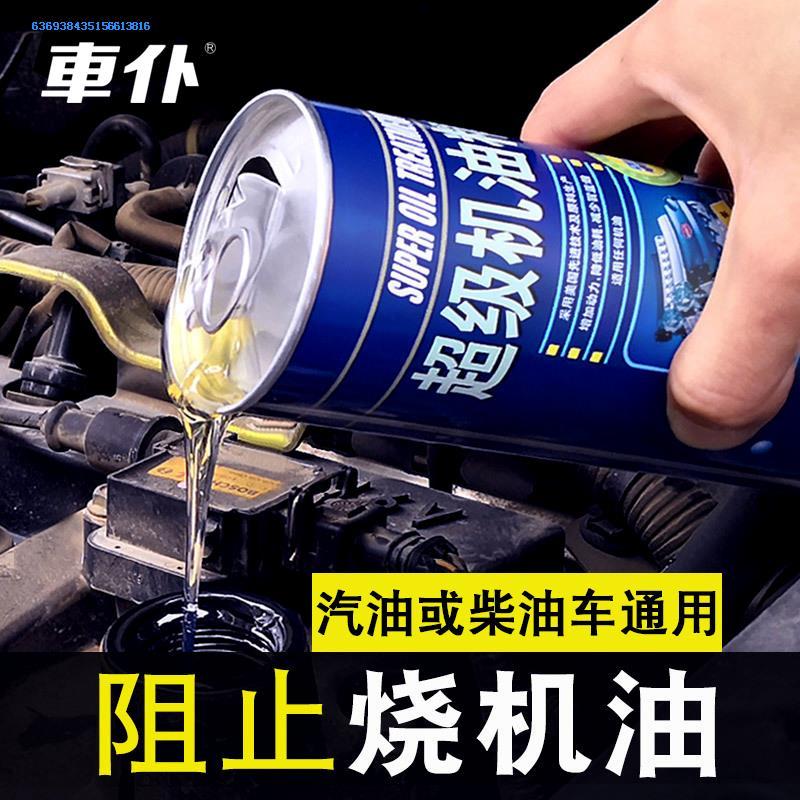 车仆 汽车养护用品 超级机油精 机油添加剂 降油耗B-1759引擎润滑,可领取2元天猫优惠券