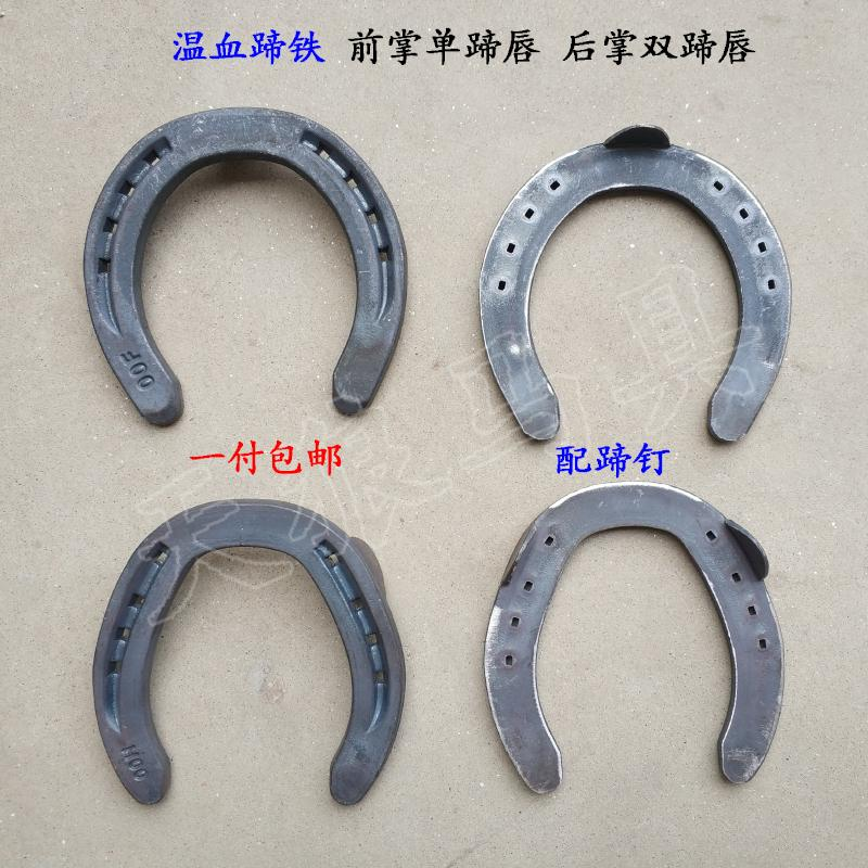 Package of warm blooded horseshoe, obstacle horseshoe, horseshoe, horse paw, widen and thicken horseshoe paw, Sirius harness