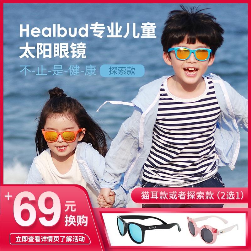 healbud儿童时尚防紫外线太阳镜