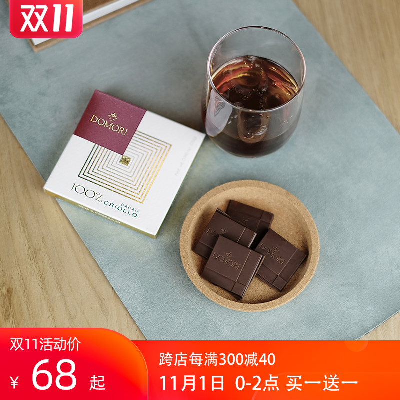 Domori 25g 100%克里奥罗黑巧克力大块 意大利进口