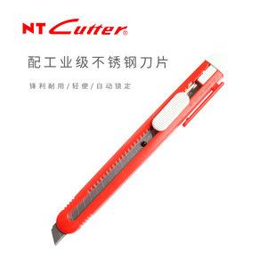 日本原装进口NT Cutter JA-100P FA-120P简约时尚彩色美工刀学生美术课手工刀裁纸刀家用办公小刀标准型便携