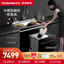 长虹集成水槽洗碗机一体柜家用洗碗池一体抽屉式8套全自动刷碗机