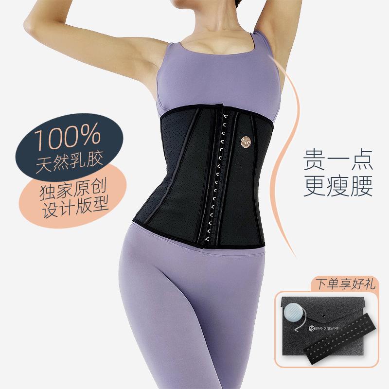 瘦腰神器束腹带束腰带收腹带腰封塑腰产后塑身衣健身薄款透气男女